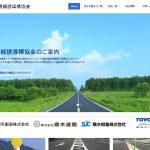 道路視線誘導標協会
