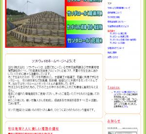 竹資源有効活用プロジェクト