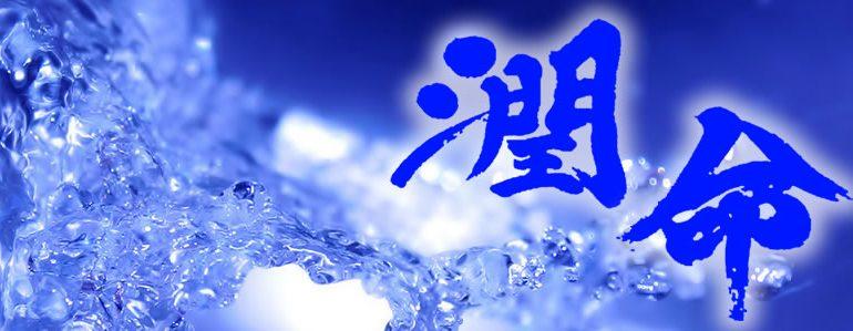 美味しい天然温泉水の通信販売【潤命】