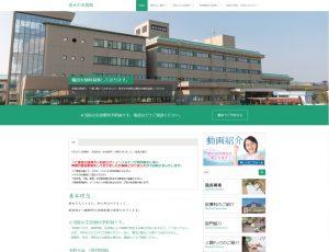 垂水中央病院